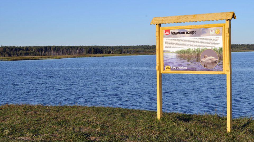 Bělověžský prales, jezero Ljadskoje